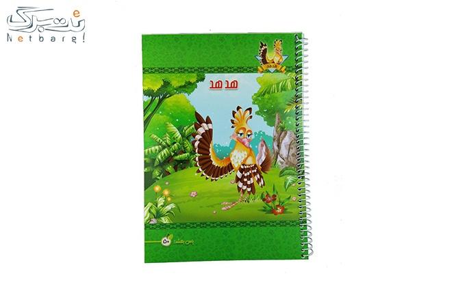 دفتر نقاشی سیمی 50 برگ