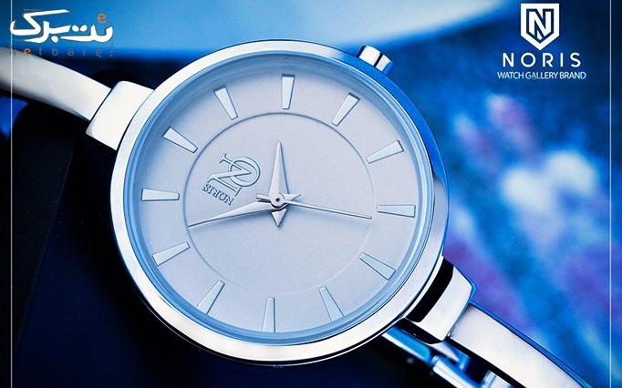 انواع ساعت زنانه نوریس