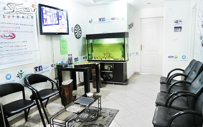 خدمات روانشناسی و مشاوره در مرکز مشاوره راه سبز