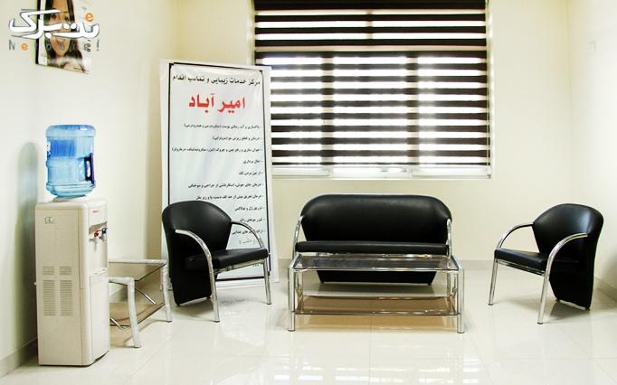 لیزر دایود در مطب دکتر امامی نسب