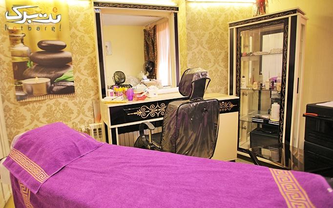 انواع ماساژ در آرایشگاه موسوی