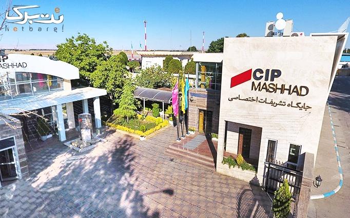 CIP فرودگاه مشهد