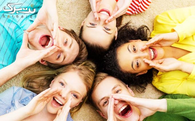 آموزش و تفریح اوقات فراغت با یوگا خنده در باغ کتاب
