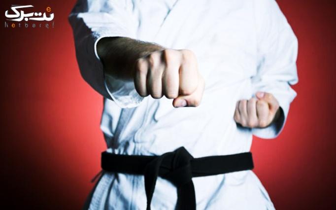 آموزش کاراته در باشگاه سرو ساعی (آقایان)