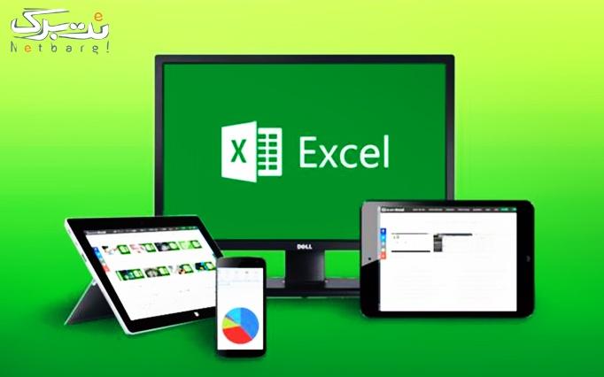 آموزش تایپ، Word ، Excel در موسسه ویژگان