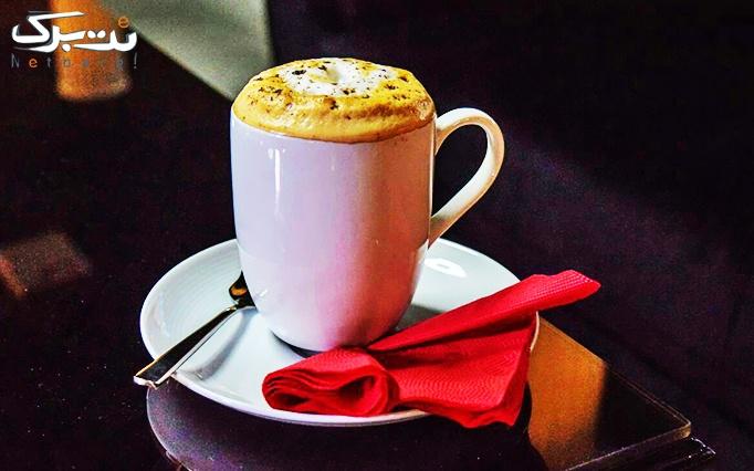 کافه آرمانی با منو کافی شاپ