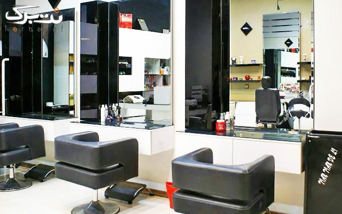پاکسازی پوست در آرایشگاه آرزو براتی