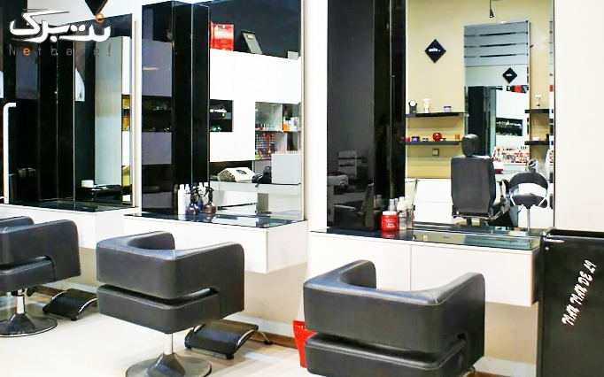 بوتاژکس مو در آرایشگاه آرزو براتی
