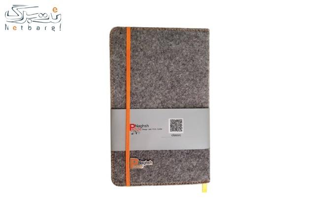 دفتر یادداشت پارچه ای Carpeti 1397