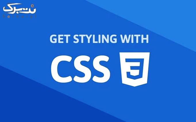 دوره مجازی آموزش HTML + CSS حرفه ای گذرگاه