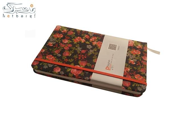 دفتر یادداشت Carpeti