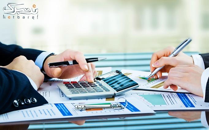 موسسه آراد علم با آموزش حسابداری