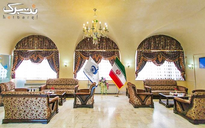 اقامتی بی نظیر + صبحانه در هتل شهرکرد