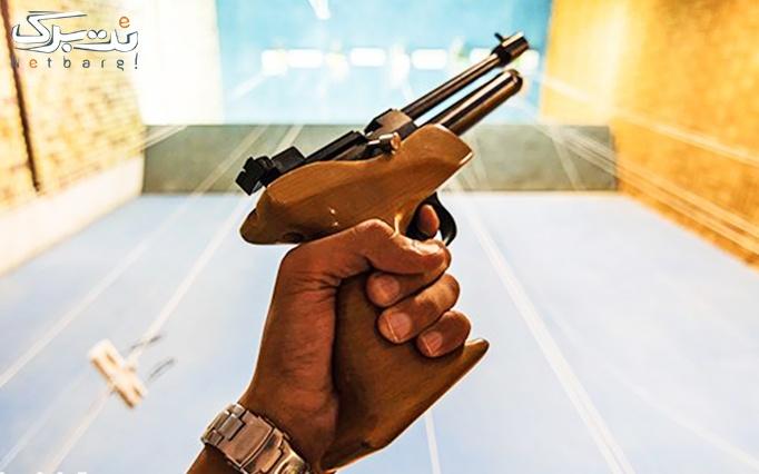 تیراندازی با اسلحه بادی در دهکده تفریحی ورزشی کاج
