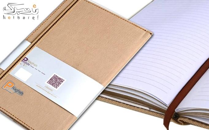 دفتر یادداشت مدل Needle 1397