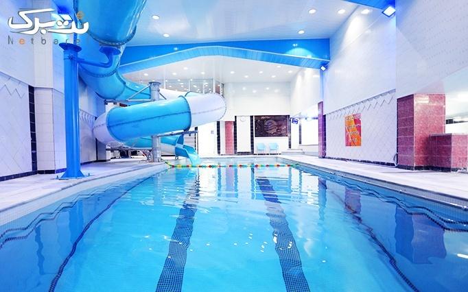 شنا و تفریح در استخر حورتن
