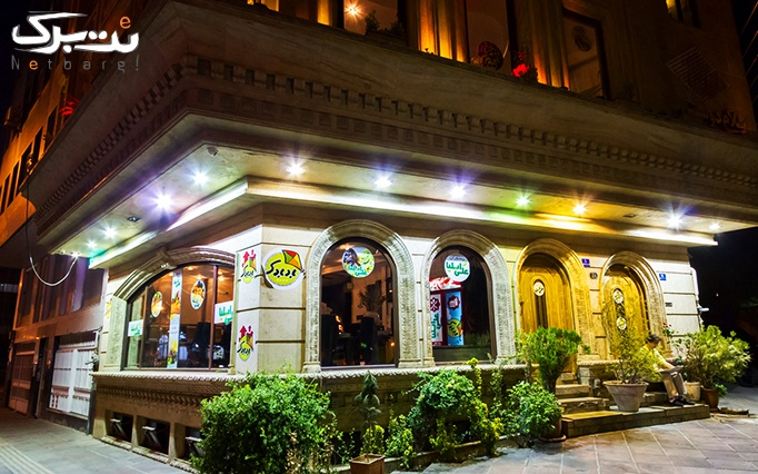 رستوران علی ایلیا با منو باز غذاهای ایرانی
