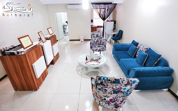 برداشتن خال با دستگاه آر اف در مطب دکتر شبنم ایزدی
