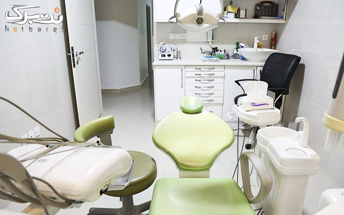 جرم گیری و بروساژ دندان در مطب دکتر نوید پور