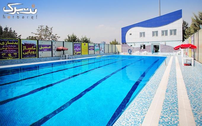شنا و تفریح در انجمن گردشگری ورزشی