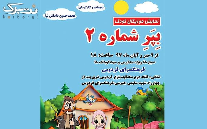 نمایش شاد بپر شماره 2 در فرهنگسرای فردوس