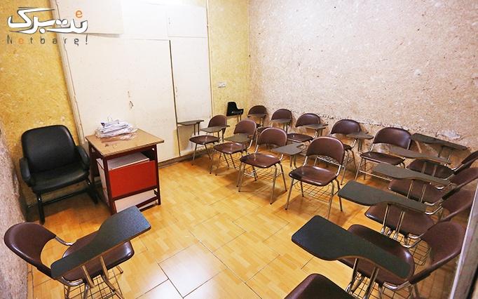 آموزش طراحی در موسسه عصرفن