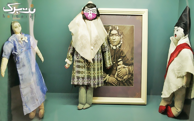 بازدید از موزه عروسکهای ملل مختلف