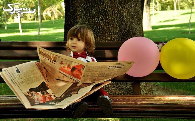 آتلیه زینو با ثبت لحظات خوش زندگی