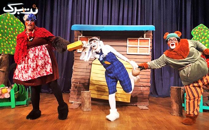 نمایش شاد و کمدی رابینسون خرگوشه