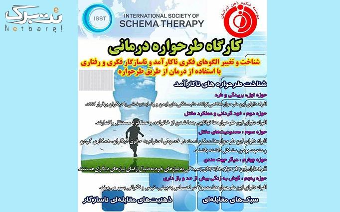 کارگاه طرحواره درمانی در موسسه شکوه ذهن ایرانیان