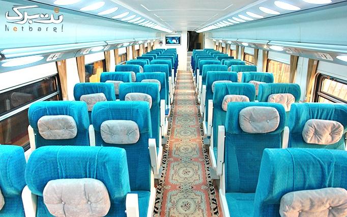 بلیط قطار  رجا مشهد و اقامت در هتل جمالی