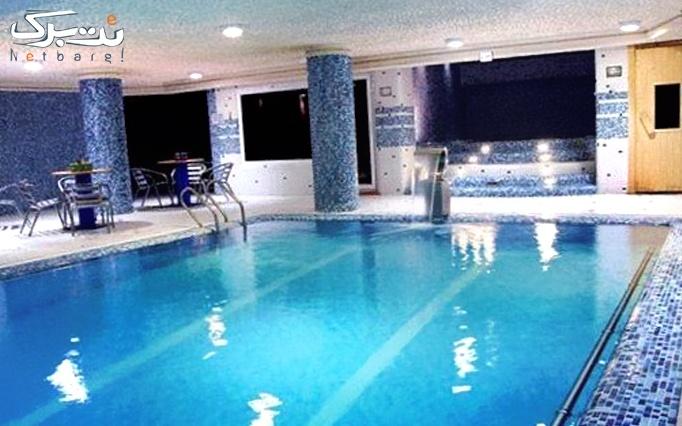 استخر و سونا مجموعه هتل سفیر