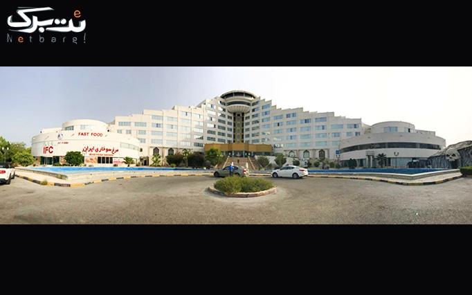 هتل بزرگ ارم جزیره کیش ویژه آذرماه 97