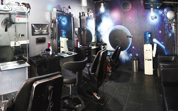 اصلاح موی سر در آرایشگاه رئال(ویژه آقایان)