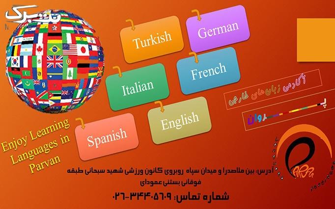 آموزشگاه زبان پروان با آموزش حضوری فرانسه