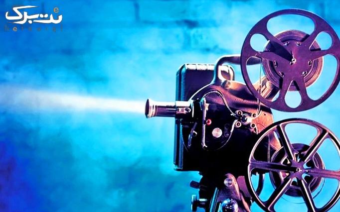 کارگاه آموزش تدوین فیلم در سرای محله دروس