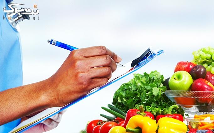 مشاوره برنامه تا تغذیه در مطب دکتر نژادی