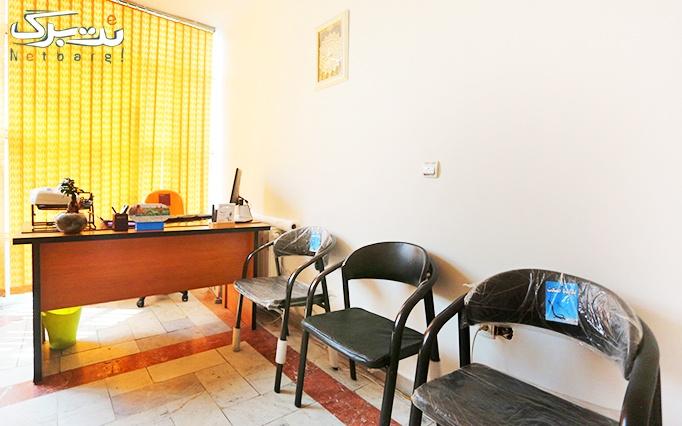 مشاوره روانشناسی در مطب دکتر نجاتی
