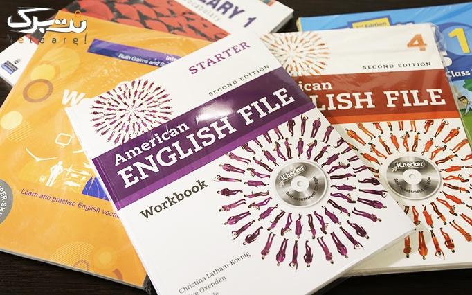 آموزش مقدماتی زبان انگلیسی در آموزشگاه زبان آیتاک
