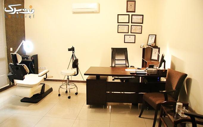 جوانسازی با RF فرکشنال در مطب زیبایی دکتر رحیمی