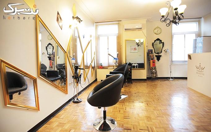 سالن زیبایی مارینا با آموزش خودآرایی