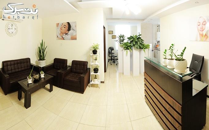 رفع غبغب و جوانسازی صورت با RF در مطب دکتر عفیفه پ