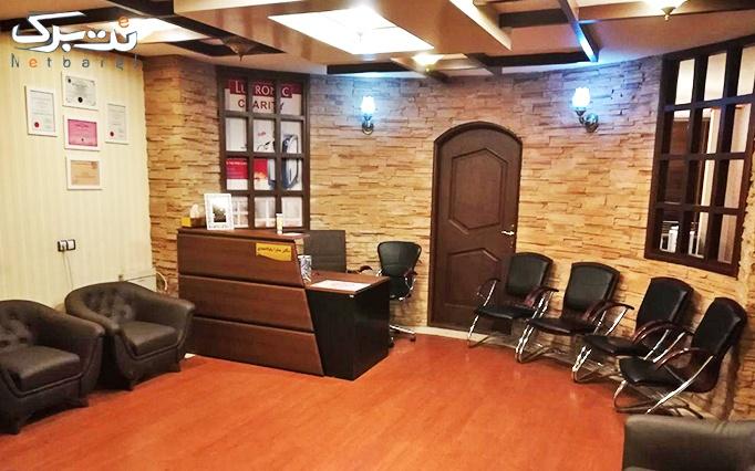 لیزر الکساندرایت کلاریتی در مطب دکتر بابا احمدی