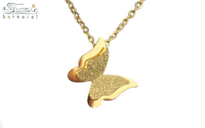 گردنبند استیل طلایی طرح پروانه