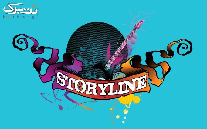 آموزش STORY LINE در موسسه آینده برتر
