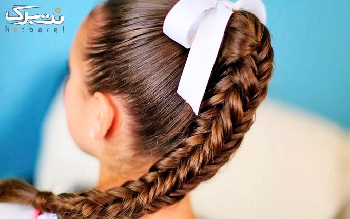 آموزش بافت مو در آرایشگاه ملک آیین