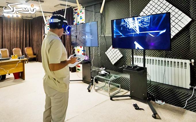 واقعیت مجازی VR در مرکز بازی های پردیس