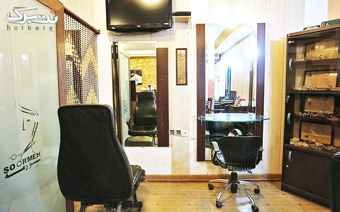 کوتاهی مو، وکس صورت و اصلاح ابرو در آرایشگاه سورمه
