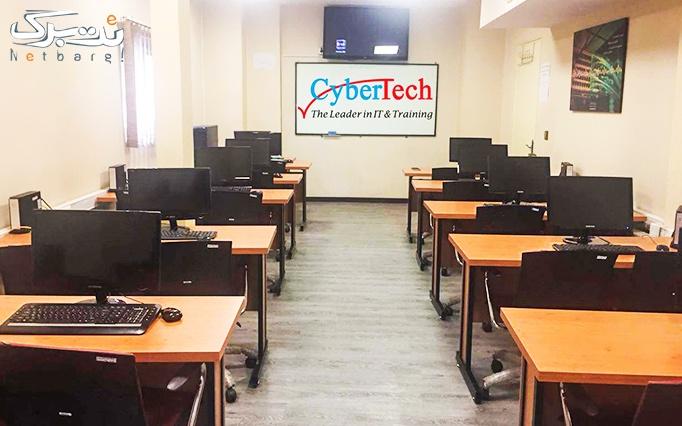 کارگاه آمادگی ورود به آزمون میکروتیک در سایبرتک