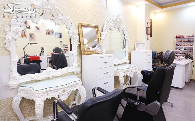 کوتاهی مو و اصلاح ابرو در سالن زیبایی تاراگل